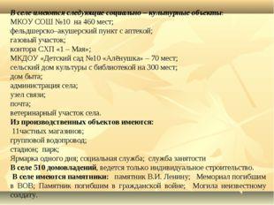 В селе имеются следующие социально – культурные объекты: МКОУ СОШ №10 на 460