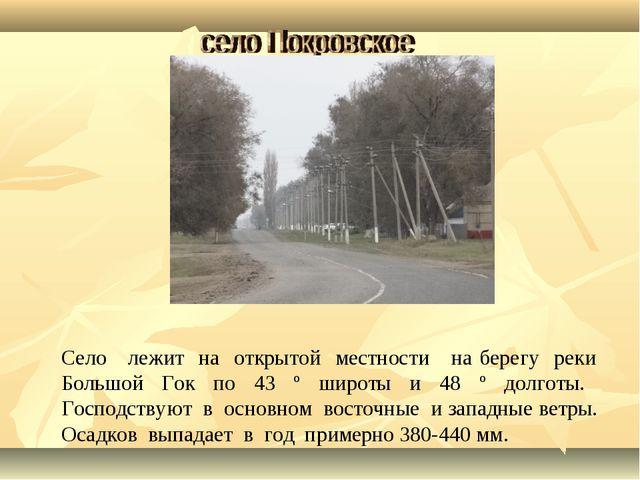 Село лежит на открытой местности на берегу реки Большой Гок по 43 º широты и...