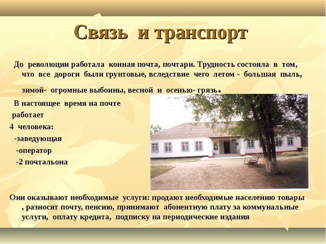 Связь и транспорт До революции работала конная почта, почтари. Трудность сост...