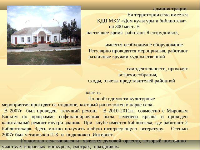 Культура с 2006 года находится на бюджете администрации. На территории села...