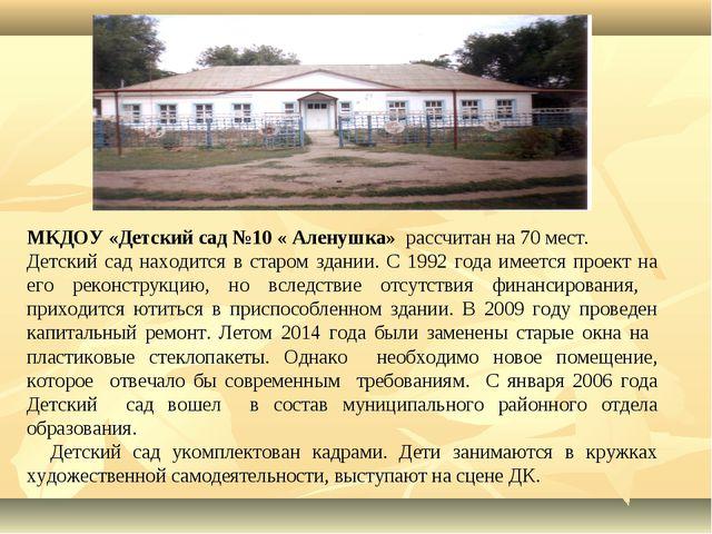 МКДОУ «Детский сад №10 « Аленушка» рассчитан на 70 мест. Детский сад находитс...