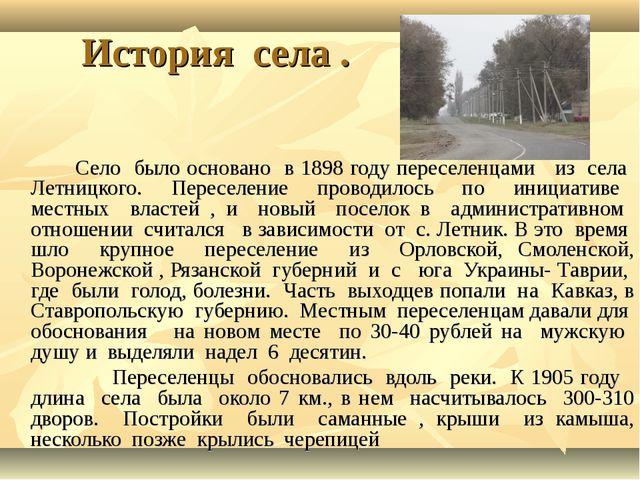 История села . Село было основано в 1898 году переселенцами из села Летницког...