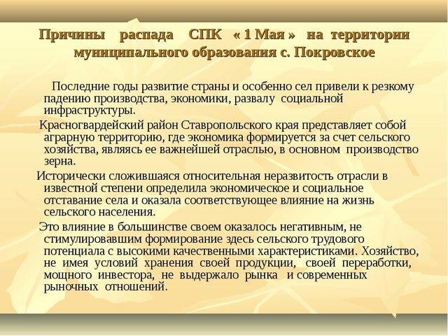 Причины распада СПК « 1 Мая » на территории муниципального образования с. Пок...