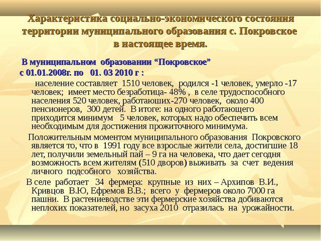 Характеристика социально-экономического состояния территории муниципального о...