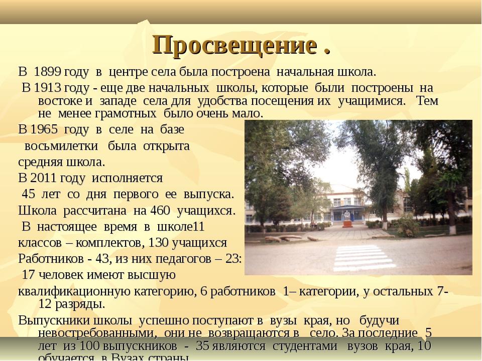 Просвещение . В 1899 году в центре села была построена начальная школа. В 191...