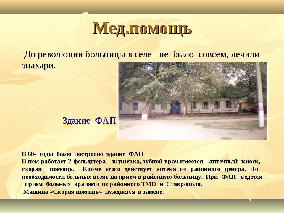 Мед.помощь До революции больницы в селе не было совсем, лечили знахари. Здани...