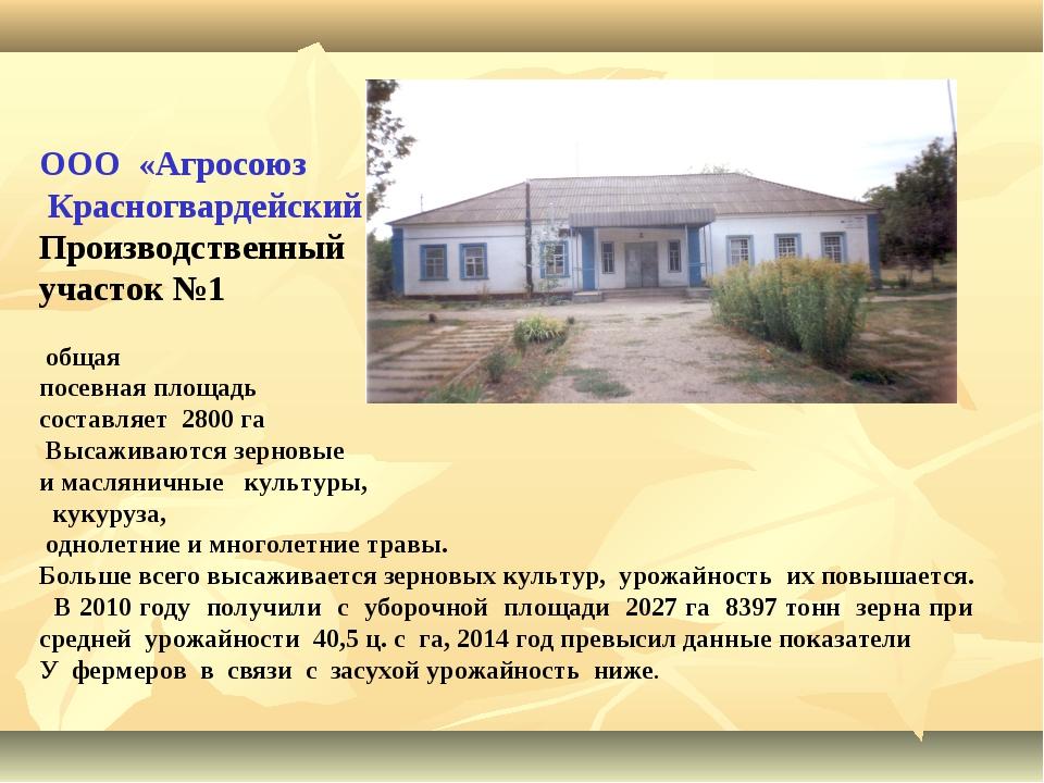 ООО «Агросоюз Красногвардейский » Производственный участок №1 общая посевная...