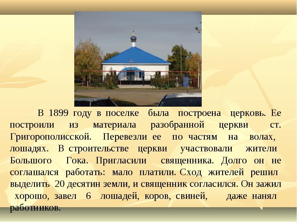 В 1899 году в поселке была построена церковь. Ее построили из материала разо...