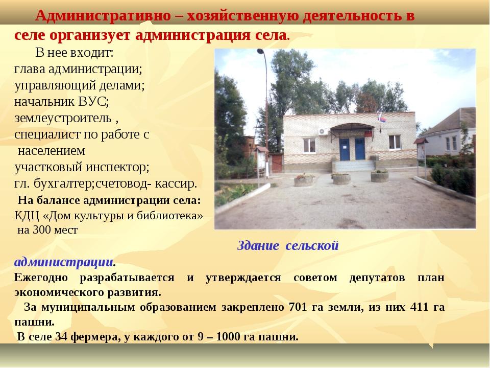 Административно – хозяйственную деятельность в селе организует администрация...