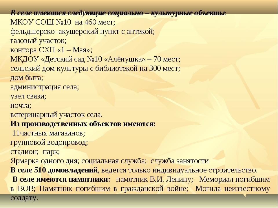 В селе имеются следующие социально – культурные объекты: МКОУ СОШ №10 на 460...