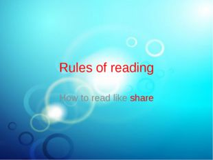Rules of reading How to read like share
