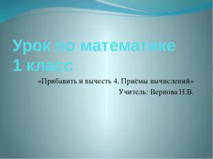 Урок по математике 1 класс «Прибавить и вычесть 4. Приёмы вычислений» Учитель