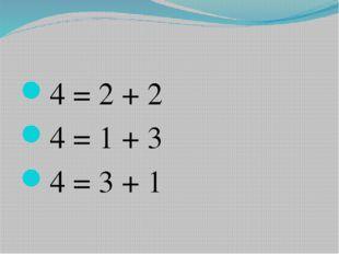 4 = 2 + 2 4 = 1 + 3 4 = 3 + 1