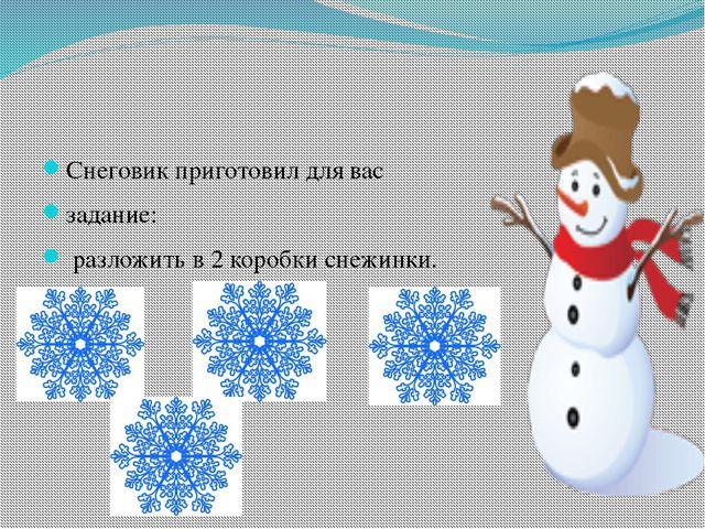 Снеговик приготовил для вас задание: разложить в 2 коробки снежинки.