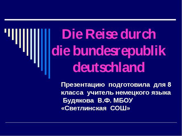 Die Reise durch die bundesrepublik deutschland Презентацию подготовила для 8...