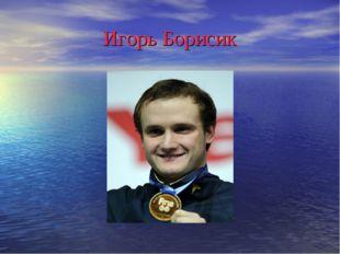 Игорь Борисик