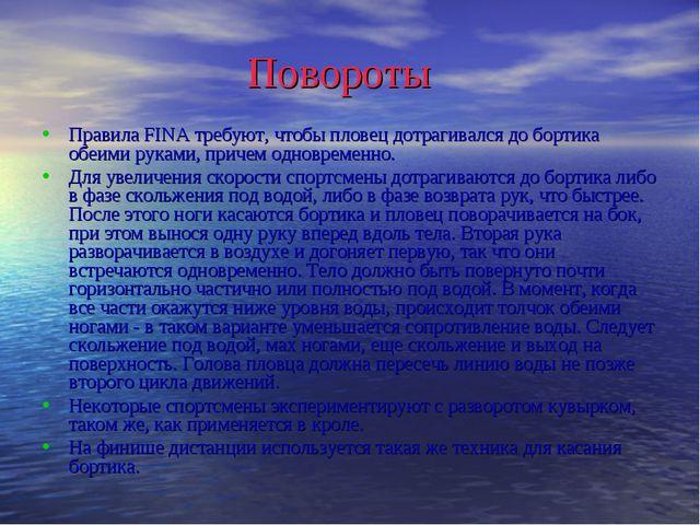 Повороты Правила FINA требуют, чтобы пловец дотрагивался до бортика обеими ру...