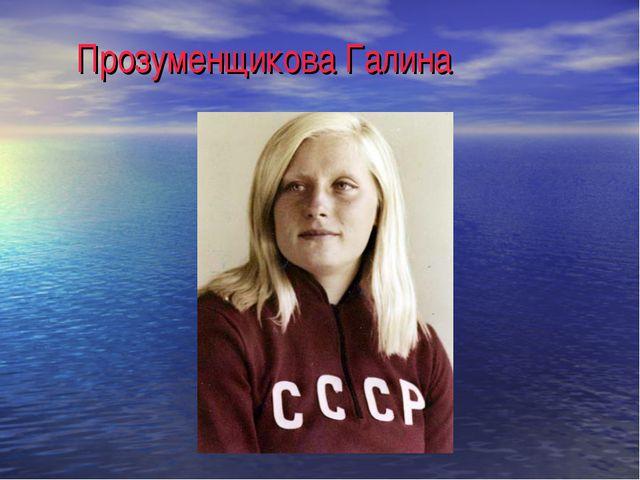 Прозуменщикова Галина