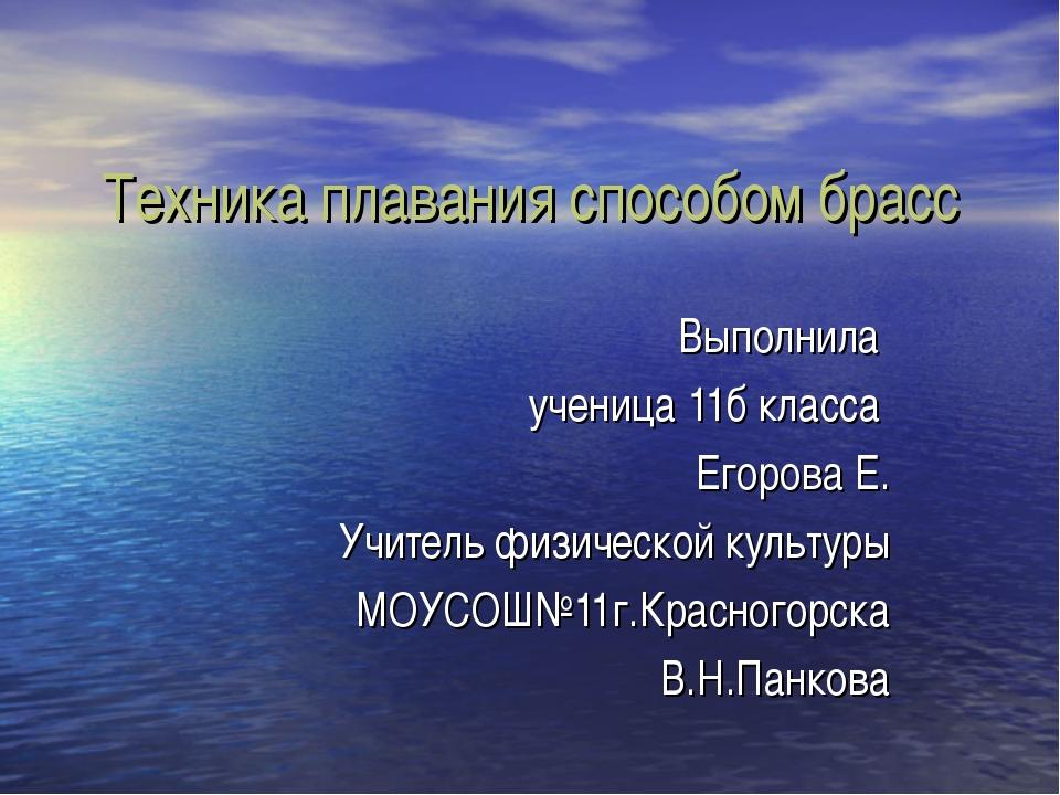Техника плавания способом брасс Выполнила ученица 11б класса Егорова Е. Учите...