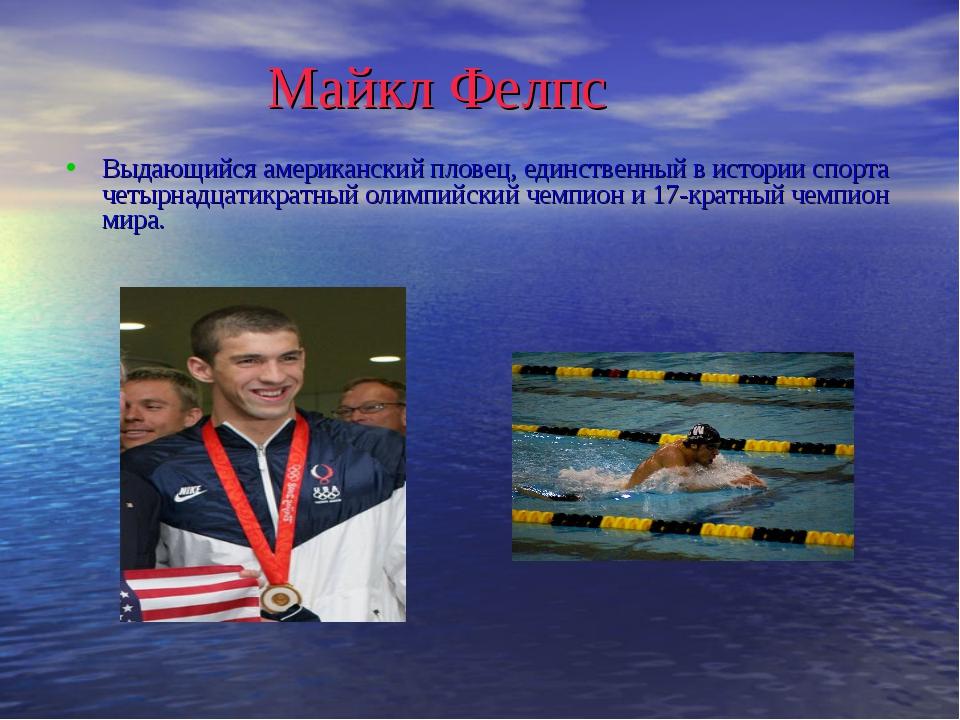 Майкл Фелпс Выдающийся американский пловец, единственный в истории спорта чет...