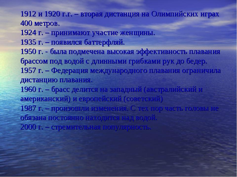 1912 и 1920 г.г. – вторая дистанция на Олимпийских играх 400 метров. 1924 г....