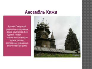 Ансамбль Кижи Русский Север-край уникальных деревянных домов-комплексов. Без