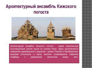 Архитектурный ансамбль Кижского погоста Архитектурный ансамбль Кижского погос