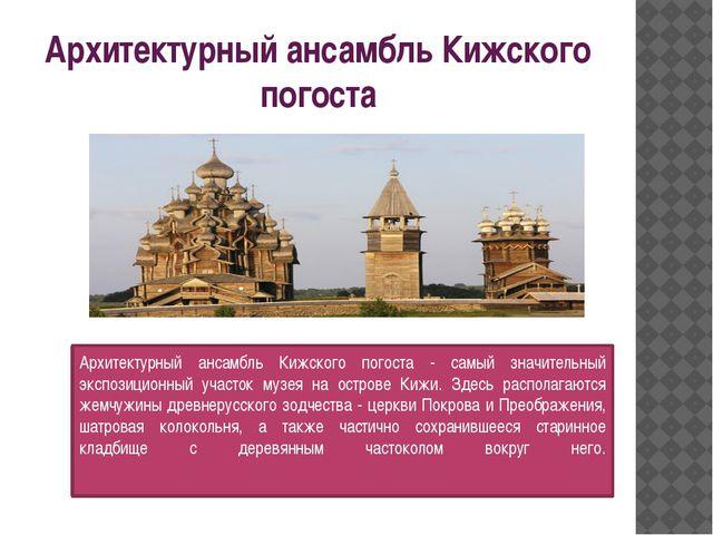 Архитектурный ансамбль Кижского погоста Архитектурный ансамбль Кижского погос...