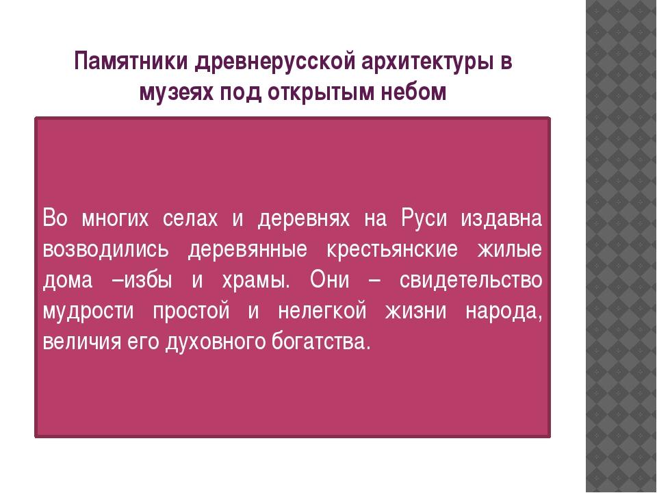 Памятники древнерусской архитектуры в музеях под открытым небом Во многих сел...