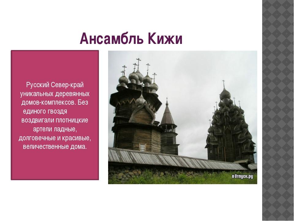 Ансамбль Кижи Русский Север-край уникальных деревянных домов-комплексов. Без...