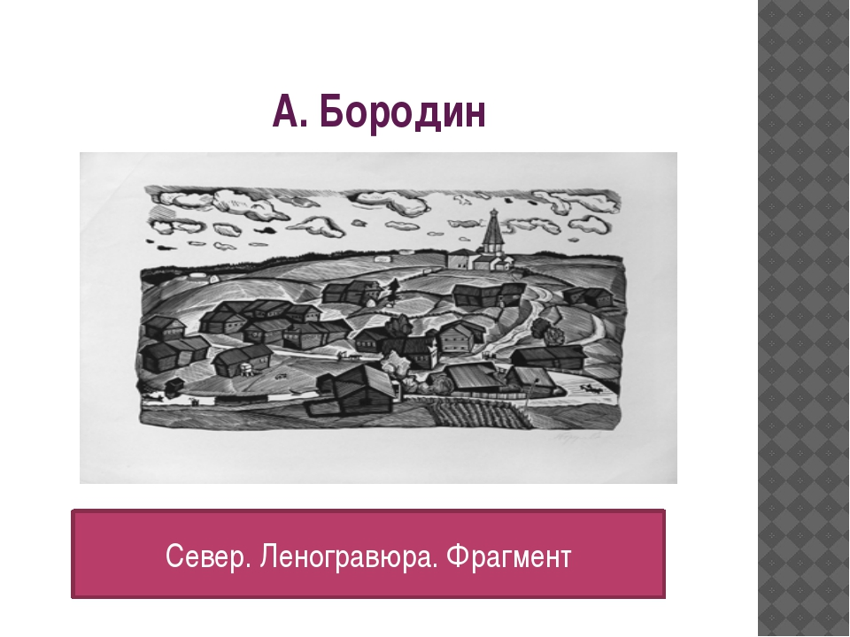А. Бородин Север. Леногравюра. Фрагмент