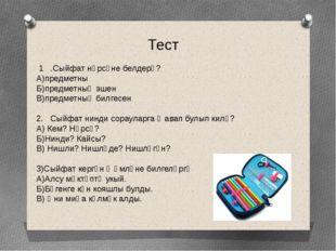 Тест 1 .Сыйфат нәрсәне белдерә? А)предметны Б)предметның эшен В)предметның би