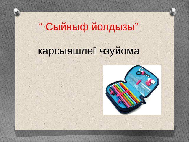 """ Сыйныф йолдызы"" карсыяшлеәчзуйома"