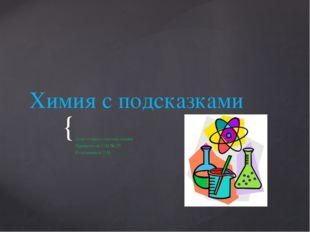 Химия с подсказками Подготовила учитель химии Харцызской СШ № 26 Колодяжная О