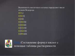 Валентность кислотного остатка определяет число атомов Водорода HCLI HNO3I H2