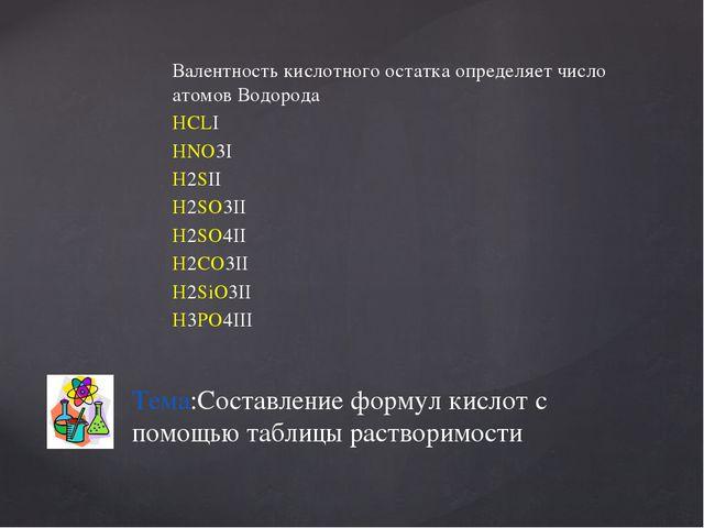 Валентность кислотного остатка определяет число атомов Водорода HCLI HNO3I H2...