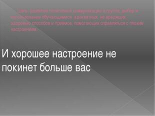 Цель: развитие позитивной коммуникации в группе, выбор и использование обучаю