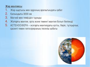 Жер мантиясы Жер қыртысы мен ядроның аралығындағы қабат Қалыңдығы 3000 км Маг