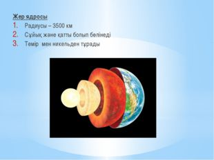 Жер ядросы Радиусы – 3500 км Сұйық және қатты болып бөлінеді Темір мен никель
