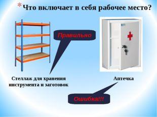 Стеллаж для хранения инструмента и заготовок Что включает в себя рабочее мест