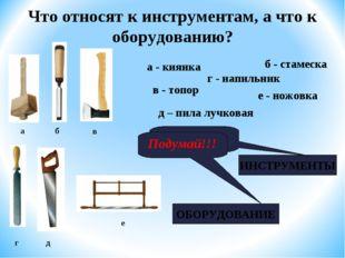 Что относят к инструментам, а что к оборудованию? е - ножовка а б в г е д а -