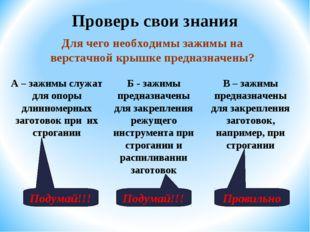 Проверь свои знания Для чего необходимы зажимы на верстачной крышке предназна