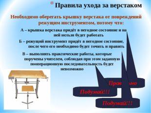 Правила ухода за верстаком Необходимо оберегать крышку верстака от повреждени