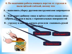 6. По окончании работы очищать верстак от стружки и пыли щёткой-смёткой, пото