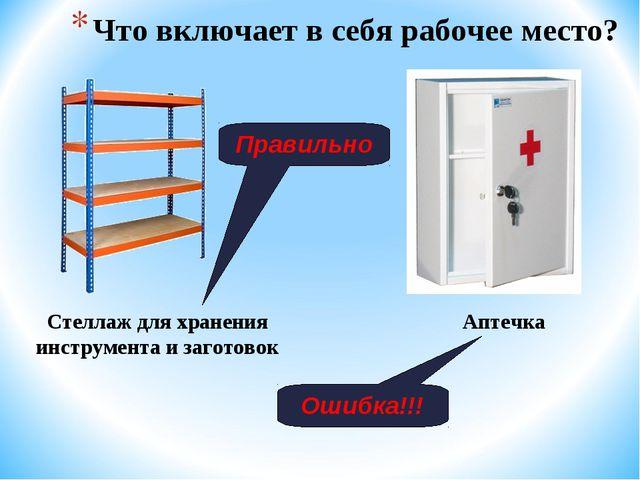 Стеллаж для хранения инструмента и заготовок Что включает в себя рабочее мест...