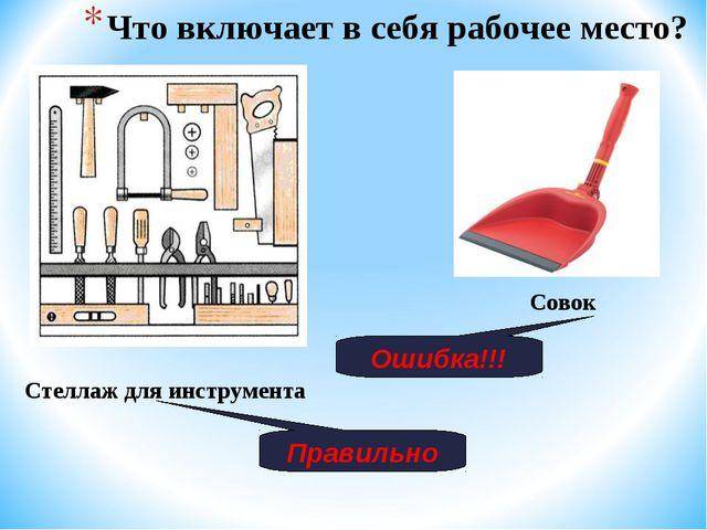 Стеллаж для инструмента Что включает в себя рабочее место? Совок Правильно Ош...