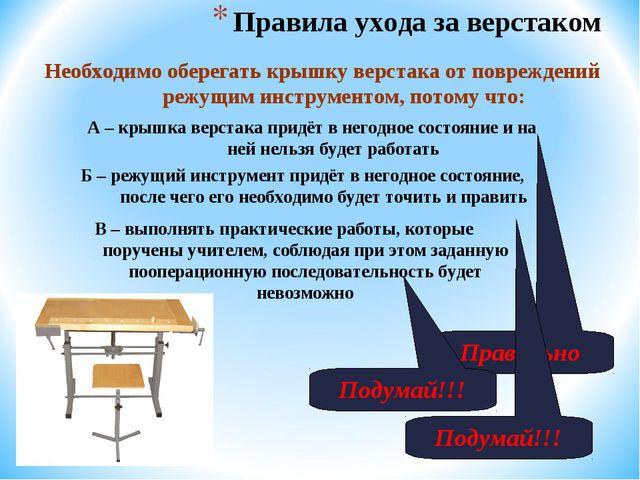 Правила ухода за верстаком Необходимо оберегать крышку верстака от повреждени...