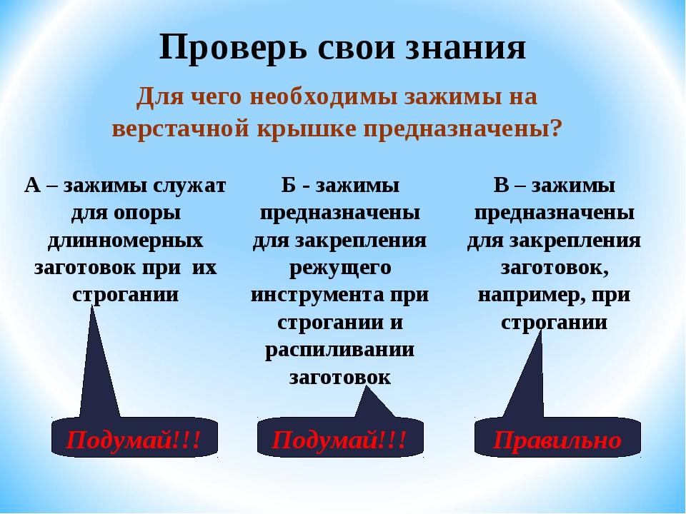 Проверь свои знания Для чего необходимы зажимы на верстачной крышке предназна...