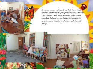 Согласно плана работы в первый день дети начали готовиться к открытию смены.