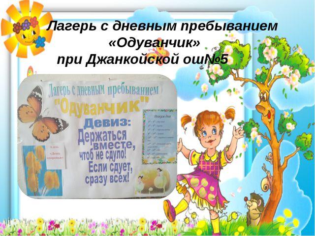 Лагерь с дневным пребыванием «Одуванчик» при Джанкойской ош№5